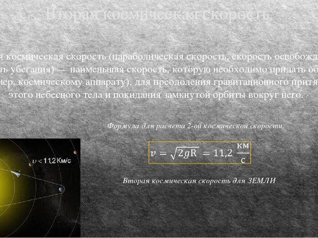 Вторая космическая скорость. Вторая космическая скорость (параболическая скор...
