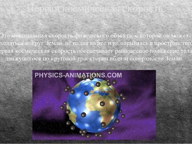 Первая космическая скорость. Это минимальная скорость физического объекта, с...