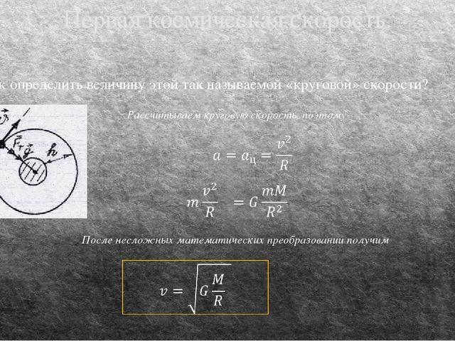 Первая космическая скорость. Как определить величину этой так называемой «кру...