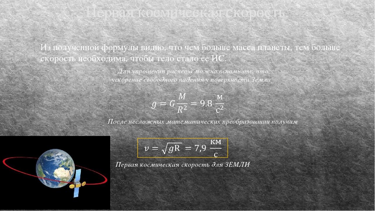 Первая космическая скорость. Из полученной формулы видно, что чем больше масс...