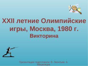 XXII летние Олимпийские игры, Москва, 1980 г. Викторина Презентацию подготови