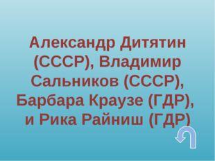 Александр Дитятин (СССР), Владимир Сальников (СССР), Барбара Краузе (ГДР), и
