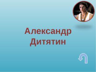 Александр Дитятин