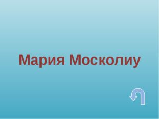 Мария Москолиу