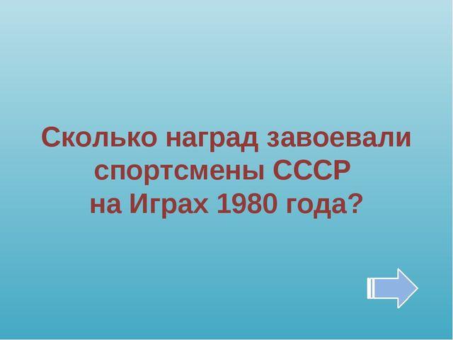 Сколько наград завоевали спортсмены СССР на Играх 1980 года?