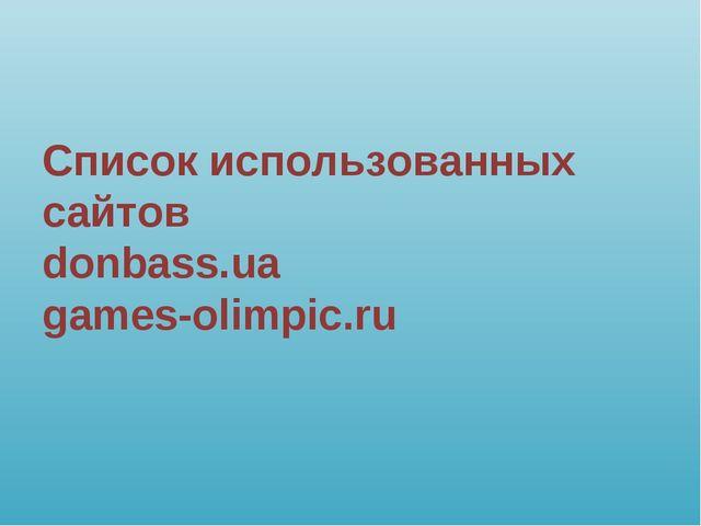 Список использованных сайтов donbass.ua games-olimpic.ru