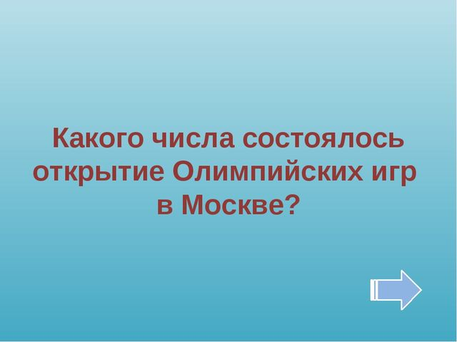 Какого числа состоялось открытие Олимпийских игр в Москве?