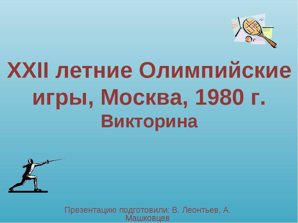 XXII летние Олимпийские игры, Москва, 1980 г. Викторина Презентацию подготови...