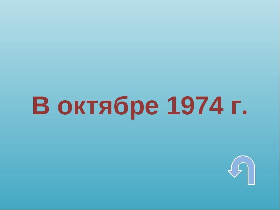 В октябре 1974 г.