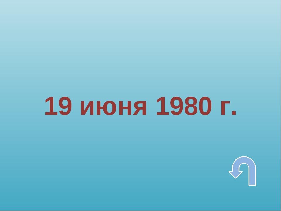 19 июня 1980 г.