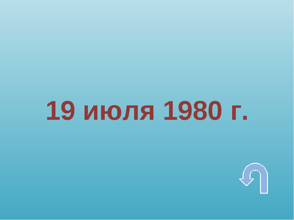 19 июля 1980 г.