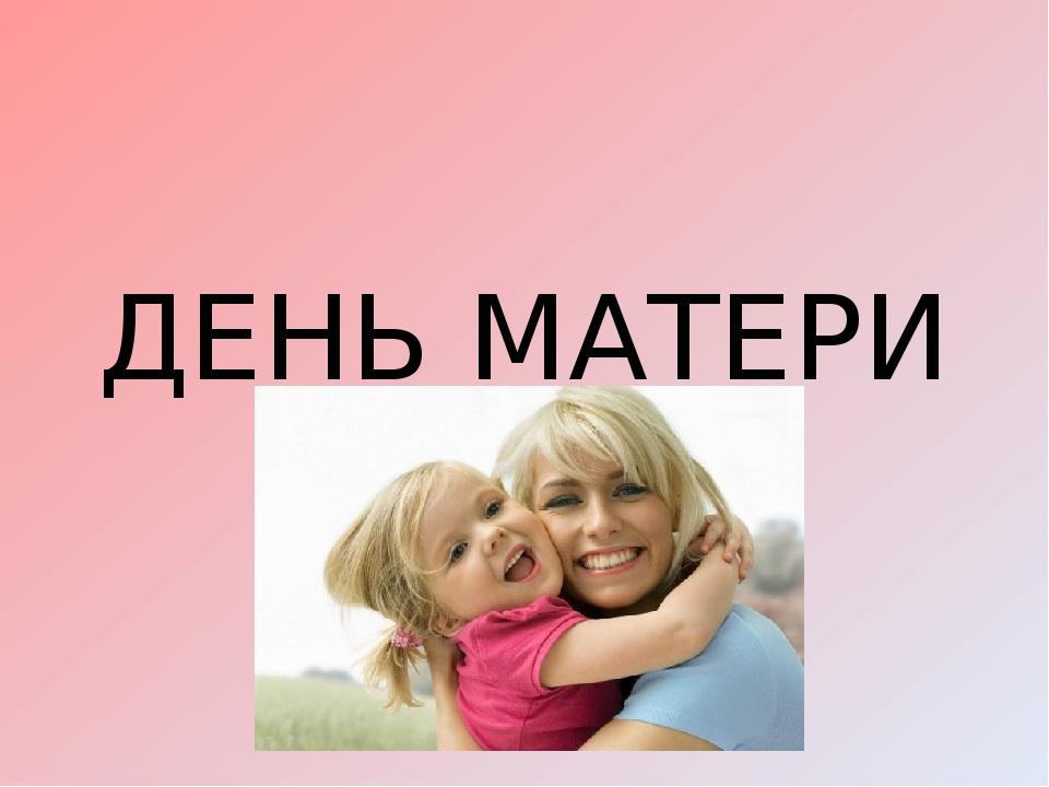ДЕНЬ МАТЕРИ ДЕНЬ МАТЕРИ