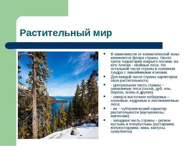 Растительный мир В зависимости от климатической зоны изменяется флора страны....