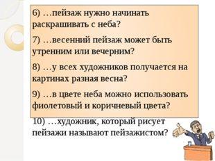 6) …пейзаж нужно начинать раскрашивать с неба? 7) …весенний пейзаж может быть
