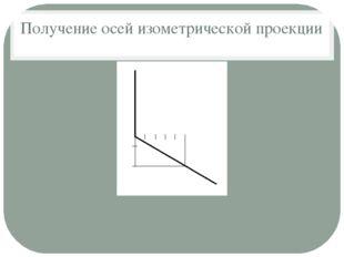 Получение осей изометрической проекции