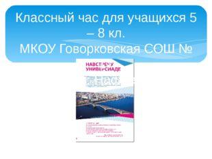 Классный час для учащихся 5 – 8 кл. МКОУ Говорковская СОШ № 17 Учитель: Нафее