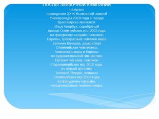 Послы заявочной кампании на право проведения XXIX Всемирной зимней Универсиад