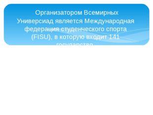 Организатором Всемирных Универсиад является Международная федерация студенче