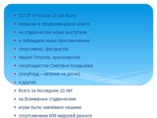 СССР и Россия 13 раз были первыми в общекомандном зачёте, на студенческих иг
