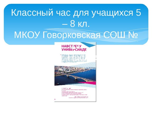 Классный час для учащихся 5 – 8 кл. МКОУ Говорковская СОШ № 17 Учитель: Нафее...