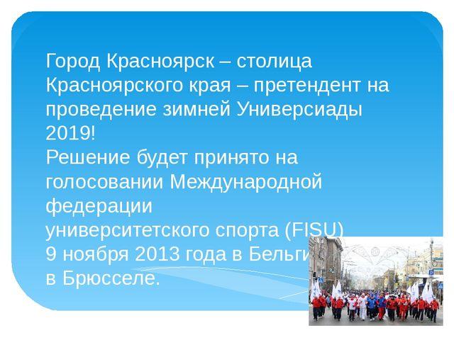 Город Красноярск – столица Красноярского края – претендент на проведение зимн...