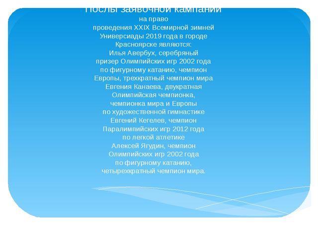 Послы заявочной кампании на право проведения XXIX Всемирной зимней Универсиад...