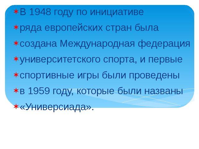 В 1948 году по инициативе ряда европейских стран была создана Международная...