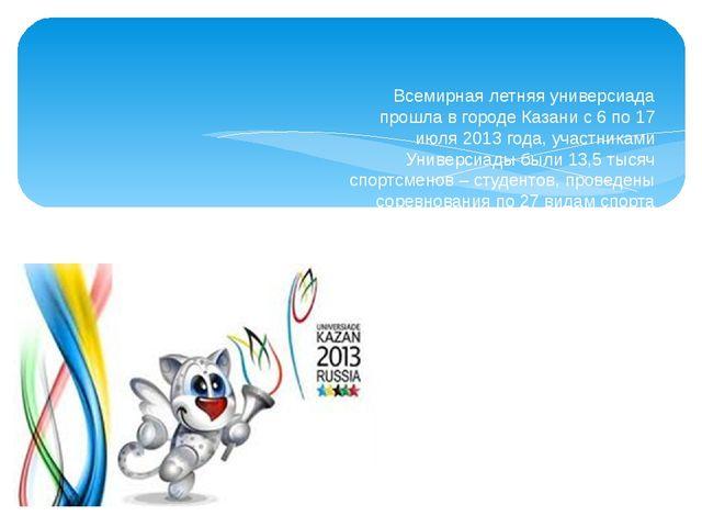 Всемирная летняя универсиада прошла в городе Казани с 6 по 17 июля 2013 года,...