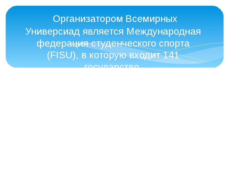 Организатором Всемирных Универсиад является Международная федерация студенче...