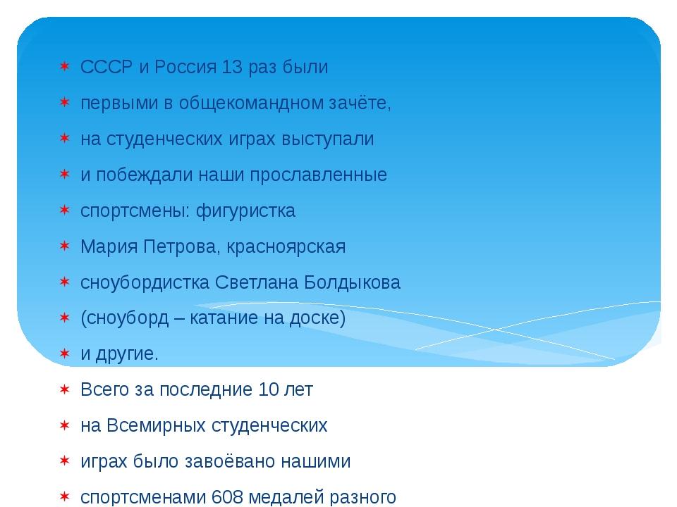 СССР и Россия 13 раз были первыми в общекомандном зачёте, на студенческих иг...