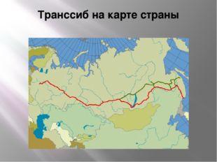 Транссиб на карте страны