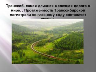 Транссиб- самая длинная железная дорога в мире. . Протяженность Транссибирско