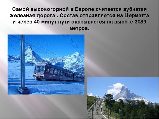 Самой высокогорной в Европе считается зубчатая железная дорога . Состав отпра...