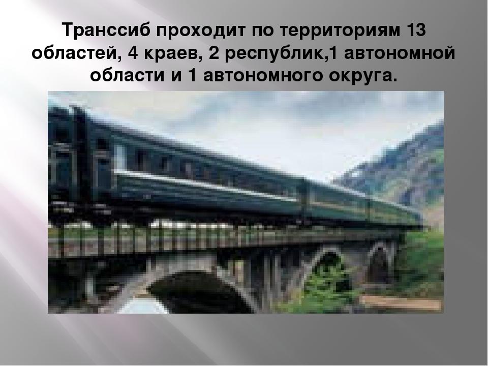 Транссиб проходит по территориям 13 областей, 4 краев, 2 республик,1 автономн...