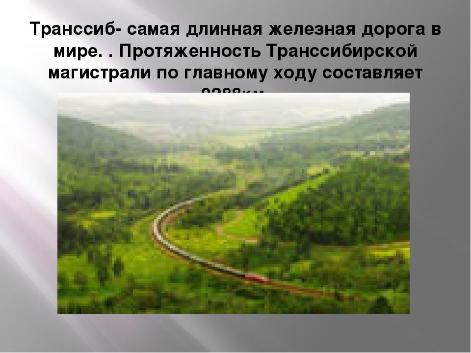 Транссиб- самая длинная железная дорога в мире. . Протяженность Транссибирско...