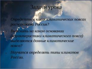 Задачи урока Определить в каких климатических поясах расположена Россия? Выяс