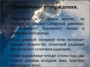 Ошибочные утверждения. Территория за полярным кругом на Русской и Западно-Сиб