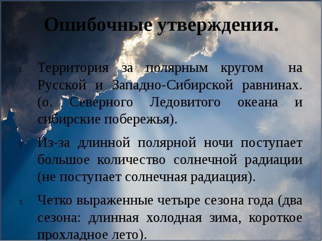 Ошибочные утверждения. Территория за полярным кругом на Русской и Западно-Сиб...