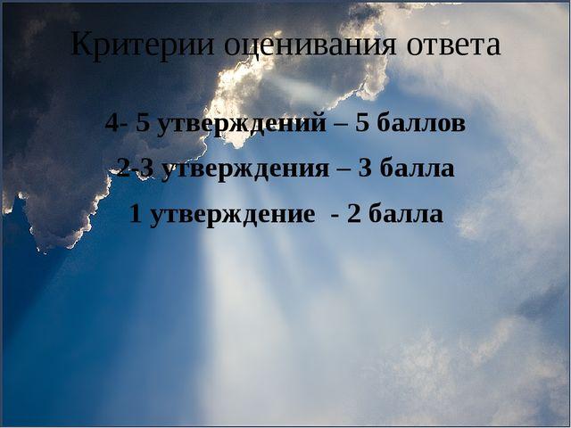 Критерии оценивания ответа 4- 5 утверждений – 5 баллов 2-3 утверждения – 3 ба...