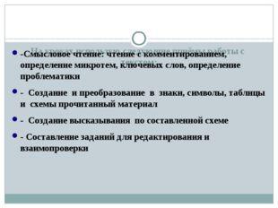 На уроках использую следующие приёмы работы с текстом: -Смысловое чтение: чт