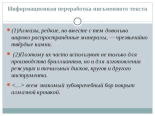 Информационная переработка письменного текста (1)Алмазы, редкие, но вместе с