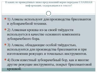 В каких из приведённых ниже предложений верно передана ГЛАВНАЯ информация, со