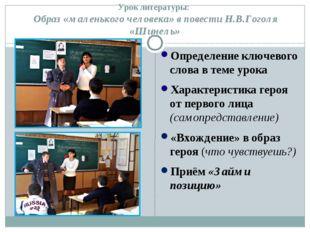 Урок литературы: Образ «маленького человека» в повести Н.В.Гоголя «Шинель» Оп
