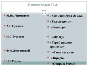 Познавательные УУД: М.Ю. Лермонтов А.С.Пушкин  И.С.Тургенев Ф.М.Достоевский