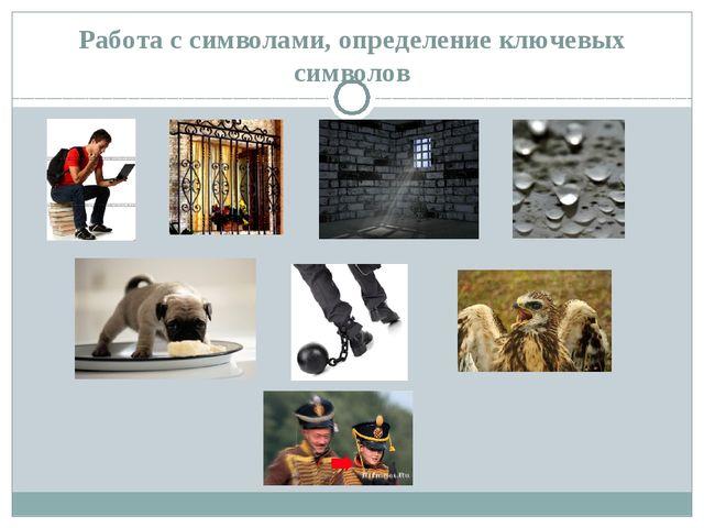 Работа с символами, определение ключевых символов