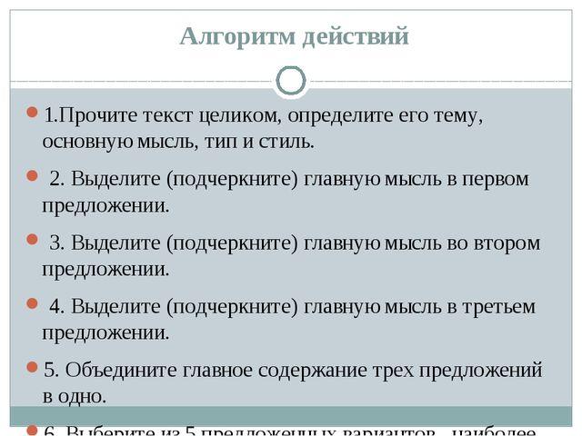 Алгоритм действий 1.Прочите текст целиком, определите его тему, основную мыс...