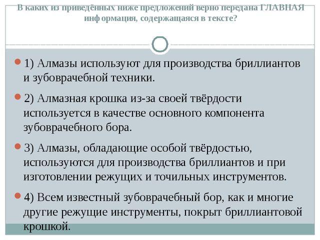 В каких из приведённых ниже предложений верно передана ГЛАВНАЯ информация, со...