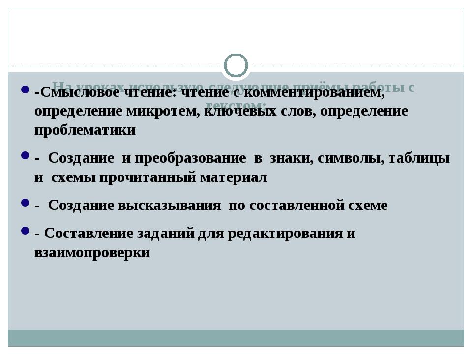 На уроках использую следующие приёмы работы с текстом: -Смысловое чтение: чт...