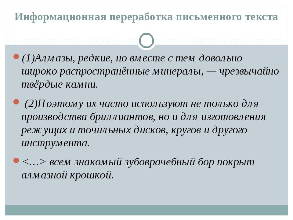 Информационная переработка письменного текста (1)Алмазы, редкие, но вместе с...