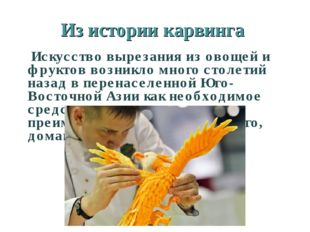 Из истории карвинга Искусство вырезания из овощей и фруктов возникло много ст